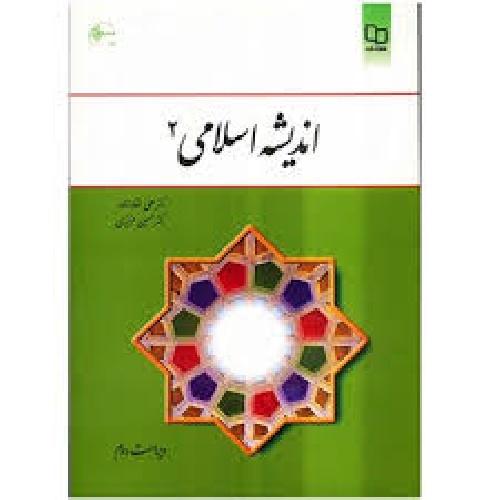 592935 - خلاصه مطالب کتاب اندیشه اسلامی 2 تالیف آقایان علی غفار زاده و حسین عزیزی